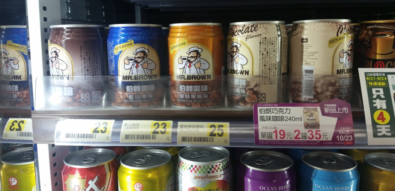 several         flavours of Mr. Brown Coffee cans in a convenience store fridge